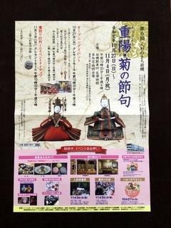 2019.10-11 岩槻人形展.JPG